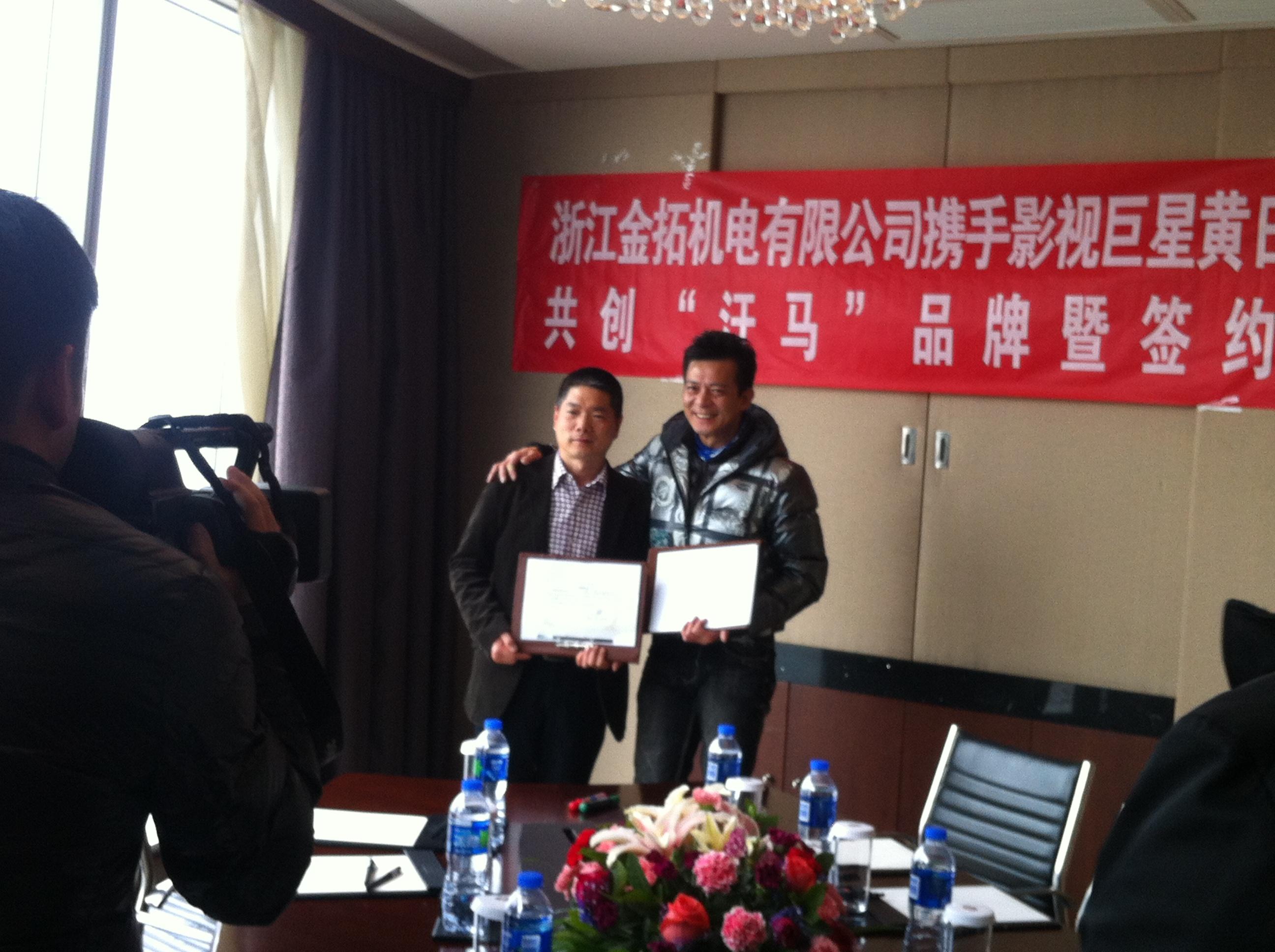 香港著名影视明星黄日华代言汗马品牌跑步机签约现场