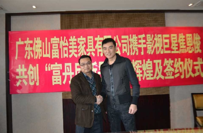 著名影视明星小李飞刀、二郎神焦恩俊先生携手富丹尼斯品牌沙发